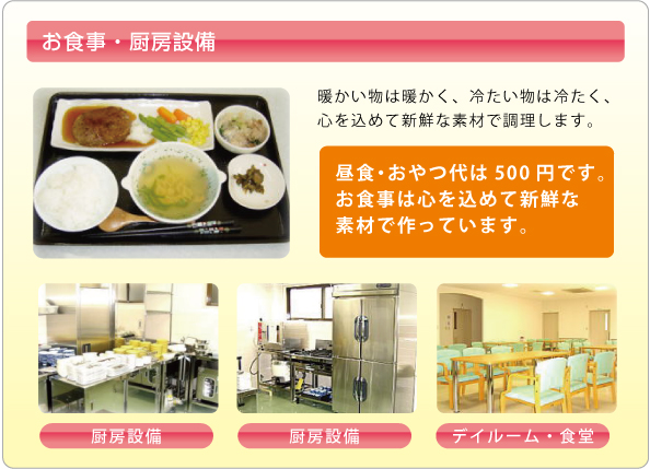 お食事・厨房設備