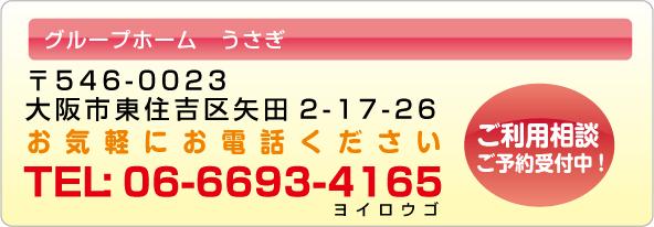 grouphome_toiawase