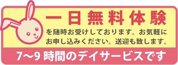 ichinichitaiken_topbaner