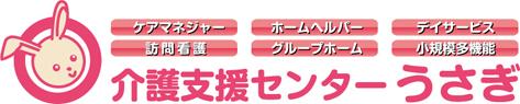 介護支援センターうさぎ|大阪市東住吉区|居宅介護支援、訪問介護、デイサービス、グループホーム、小規模多機能ホーム、鍼灸整骨院