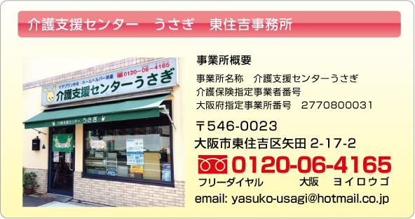 usagi_jimusyo1